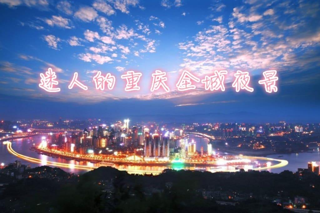 迷人的重庆全城夜景