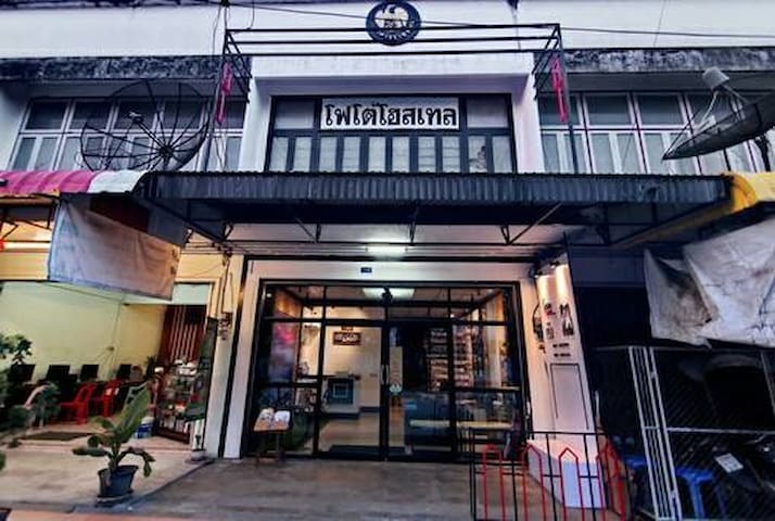 Foto hostel room 3, 4 persons room @Betong Yala TH