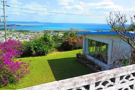 太平洋の眺めと広いお庭が素敵な外人住宅 Pacific view with large garden - Kitanakagusuku - Ev