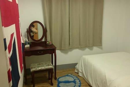 娘家舒適型背包客小屋 - Apartment