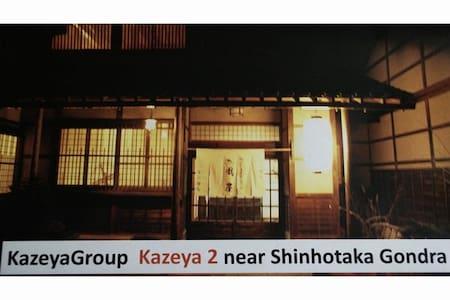 "Hot Spring & Quiet Hotel ""Kazeya"" 2 - Takayama-shi"