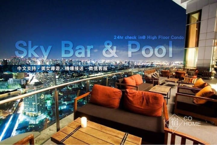 =HighView=SkyBarPool-2@BTS/24X7Service CheckIn2~4P
