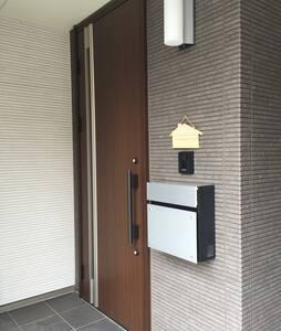 上野池袋10分钟全新洋房开业特价/免费wifi可住4人干净整洁舒适温馨