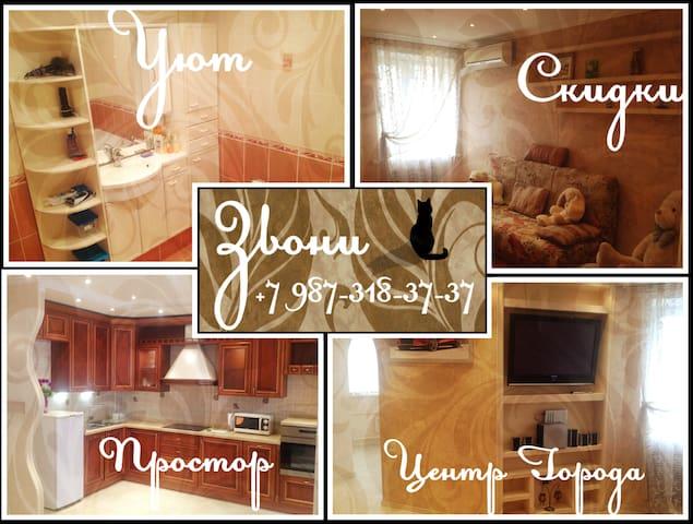 Отличная альтернатива Гостинице - Saratov - Apartment