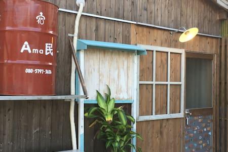 昭和レトロで個性的な奄美市のゲストハウスAma民 (シェアルーム2人部屋)