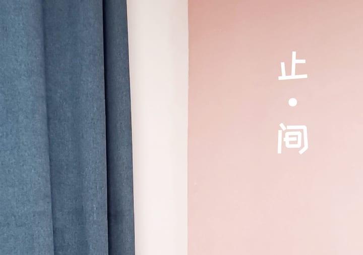止·间-归倦/浙师大北门/超清4k投影/舒适大床/MUJI洗漱用品/拍照摄影/学习区