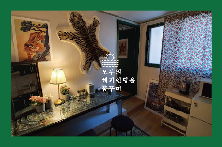 #2 [500m Yongsan stn]Cozy Unique Room 한강당
