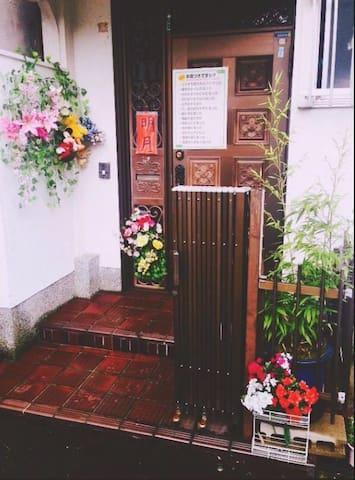 明月民宿-C - Takatsuki-shi - Hus
