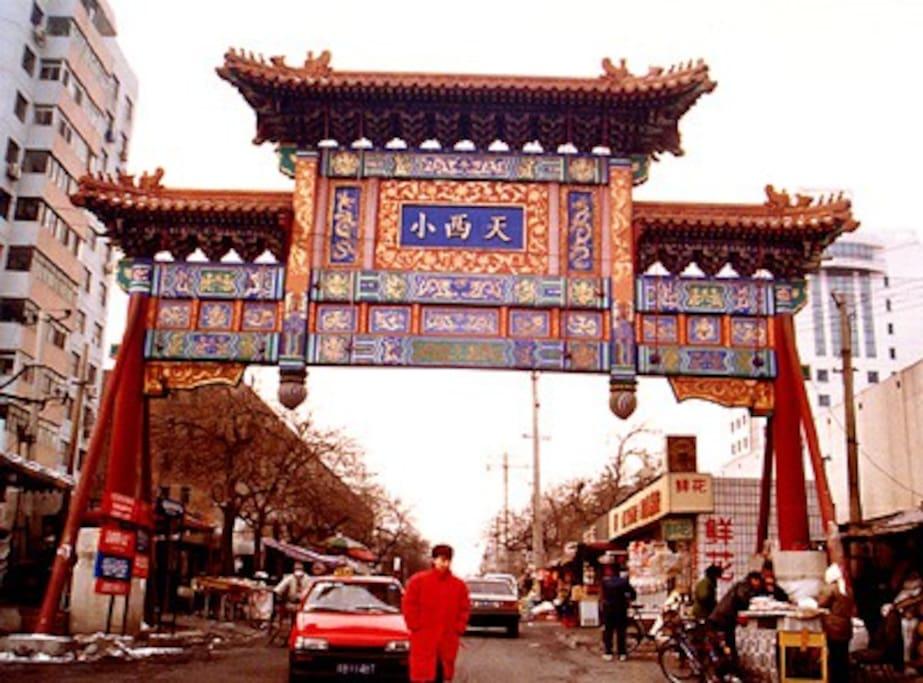 小西天里面有没名儿生煎、中国电影资料馆。