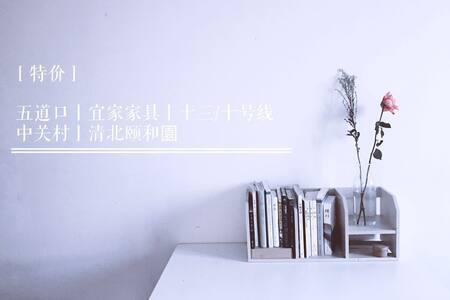 特价 | 五道口/宜家家居/清新淡雅/地铁十三号线/清北颐和园 - Beijing - Departamento