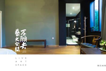 环岛路艺术画廊里的安静宽敞大床房 - 1号房间 「琵琶」 - 샤먼