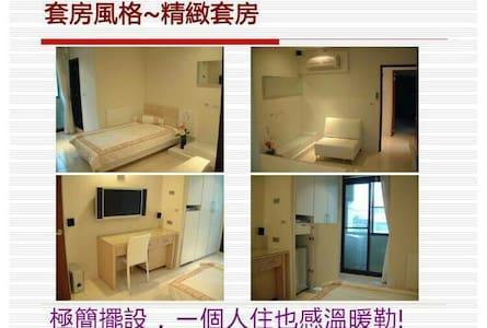 獨立套房獨立乾濕分離衛浴設備獨立陽台還有獨立洗衣機 讓您的旅途更美好~ - 台南市 - Wohnung