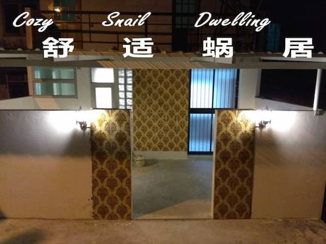Cozy Snail Dwelling 舒适蜗居 (DOUBLE ROOM 双人房)