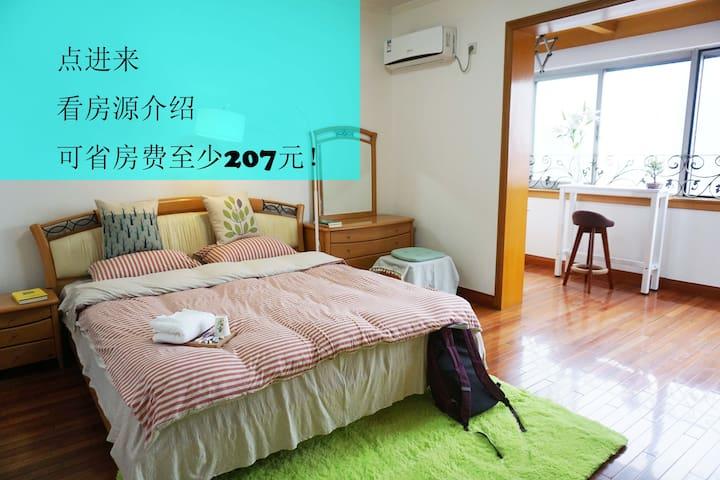 位于春熙路和太古里的阳台观景大主卧【独立卫浴】 - Chengdu - Apartment