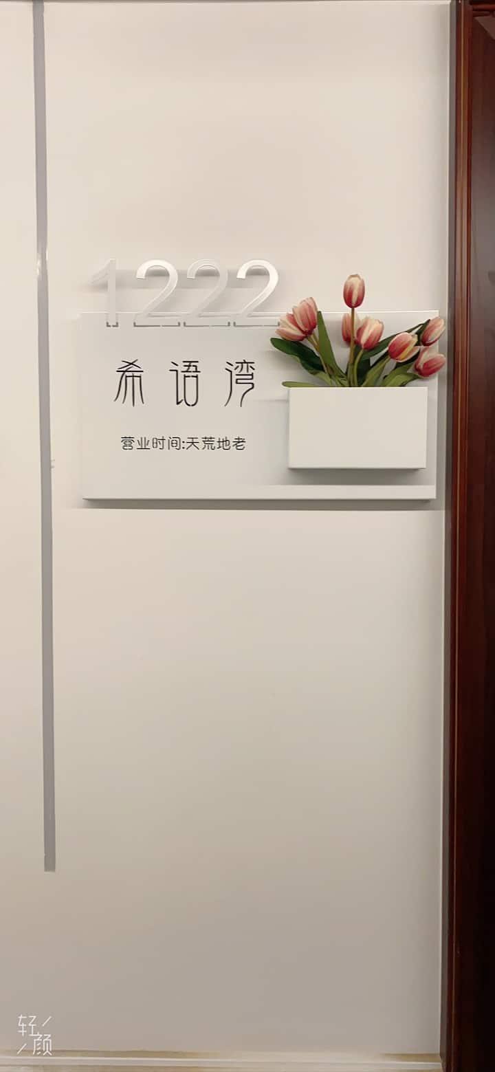 嘉福金融中心希语湾小清新民宿