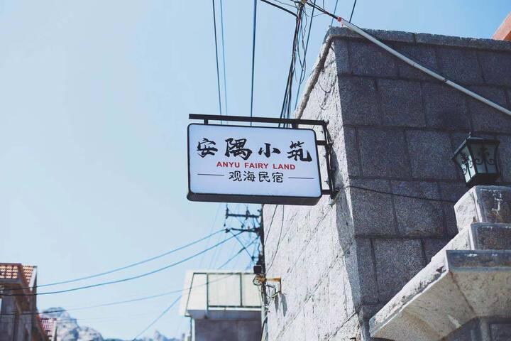 安隅小筑观海民宿三楼海景套房(澜轩)