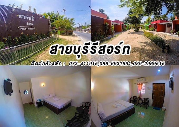สายบุรีรีสอร์ท Saiburi Resort