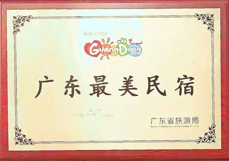 """首届广东""""十大最美民宿"""""""