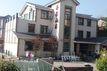 中国舟山嵊泗华景山庄--休闲之家 - Zhoushan