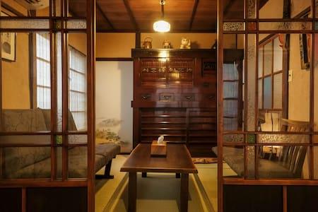 東京・日本橋至近 交通便利 懐かしい昭和の家 信楽焼のお風呂にアンティークのデコレーションでほっこり - Kōtō-ku - Rumah