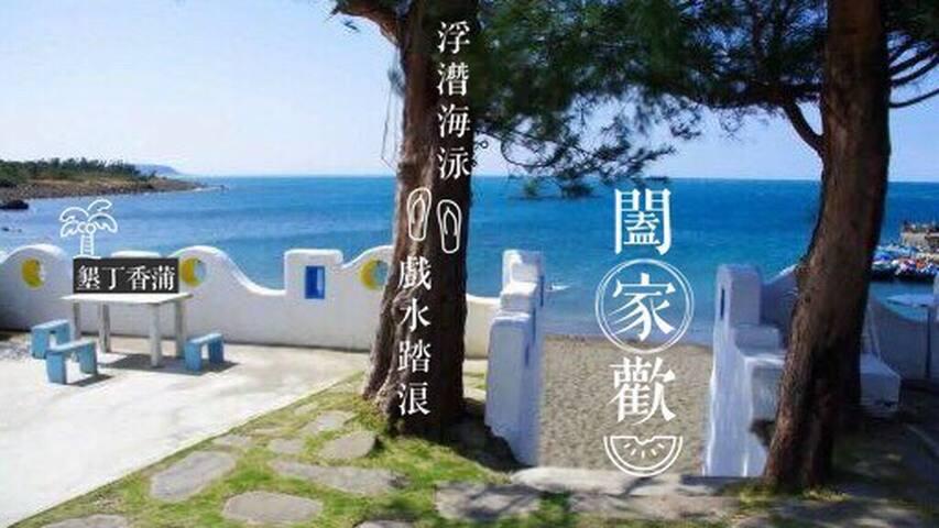 [墾丁生態旅宿]秘境遺世沙灘渡假碧海大廚房/裸泳垂釣獨木舟/浴缸四人房