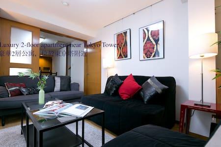 東京市中心2房2廳寬敞兩層日式屋,可住8人,交通便利,到銀座徒步圈內 - Minato-ku - 아파트