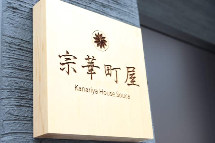 名古屋駅 /徒歩 和室 Japanese style 最大4名 中村区 ささしまライブ 畳 和モダン