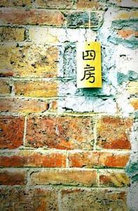 树院的四房,有茶室,有阳台,还有天台!大树包围,风景如画! - 肇庆市
