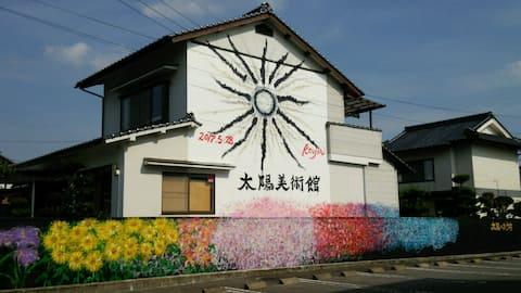 太陽のおうち(太陽美術館)