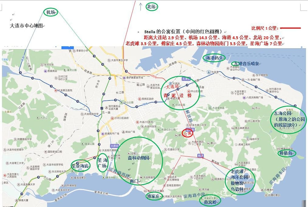 Apartment Location Indicated on the Map of the Central Dalian ( Small Red Circle on The Center) 公寓在大连市中心地图上的位置(半岛正中央的红色小圆圈)