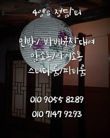 울산 주전 한옥      4영'S 정담터