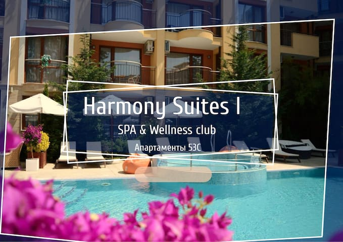 Lovely comfort-class studio at Harmony Suites l