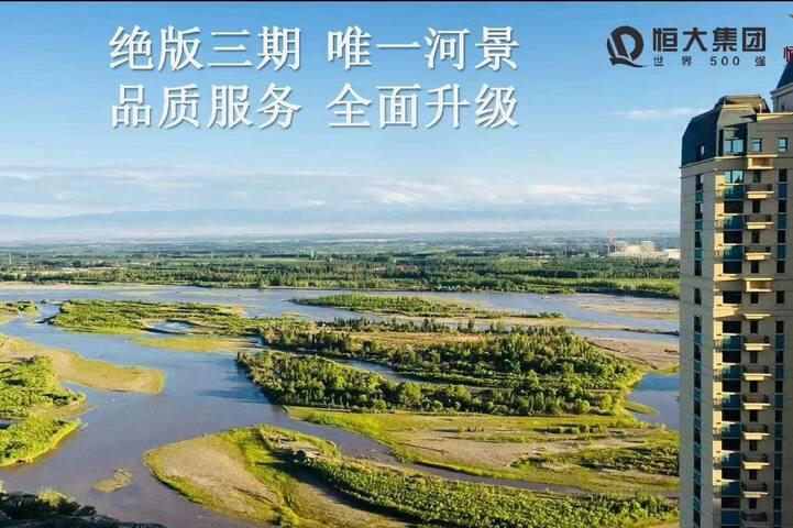 【希遇民宿】伊犁河·河景房