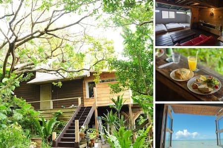ヴィラさちばる 〝山の小屋〟と7つの楽園  海カフェ〝浜辺の茶屋〟での朝食付き