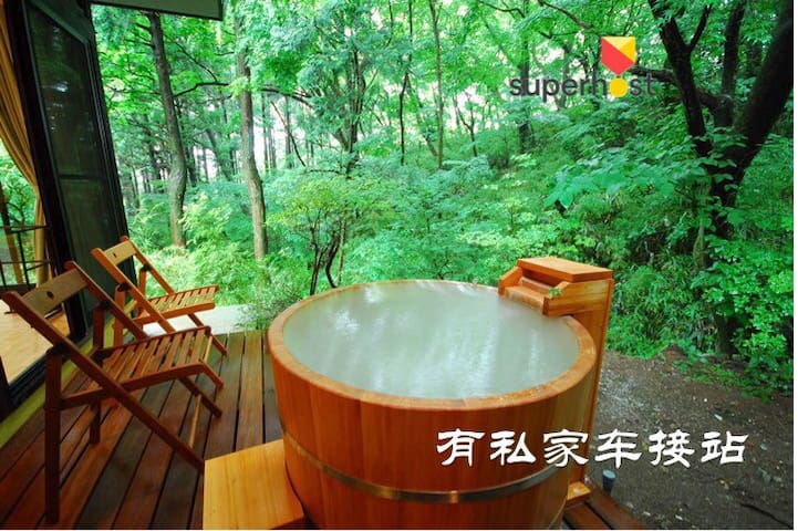 HAKONE GUEST HOUSE(Hot Spring) - 足柄下郡 - Villa