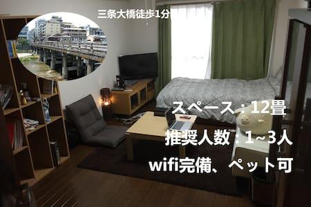 三条京阪駅徒歩2分!アクセス抜群・重い荷物も楽チン・三条や河原町からすぐ - Sakyo Ward, Kyoto