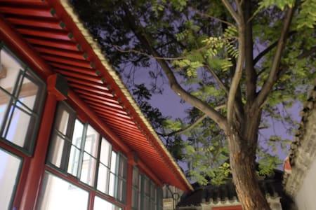 〖New〗〖冬季特惠〗香椿树小院儿 - Beijing - Rumah
