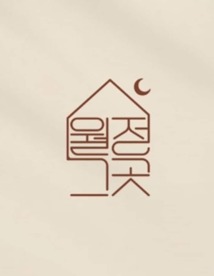 월정, 그곳 201호