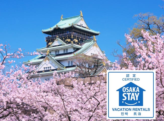 ((Osaka Castle Park.森ノ宮駅徒歩5分)のSeikou401民泊