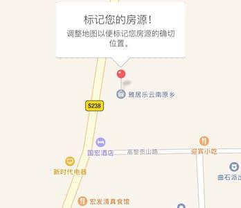 云南省腾冲曲石镇雅居乐原乡 - Baoshan - อพาร์ทเมนท์