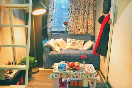 市中心地铁7号线Mika的温馨公寓 - Pequim