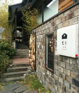 Japanese house !   near sta.  Only 1min by foot! - yokohama - 公寓