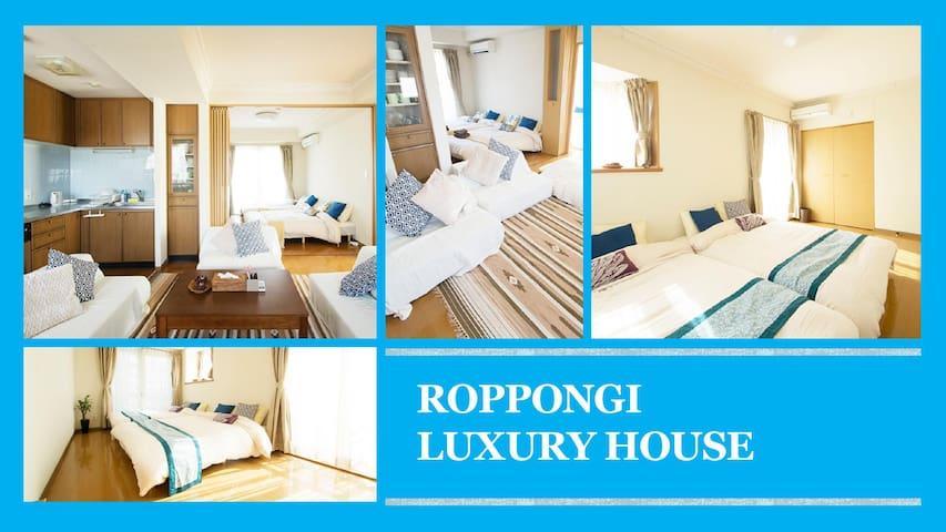 ★NEW★Roppongi luxury house. Tokyo tower view