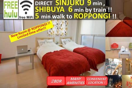 A★Direct Shinjuku 9m★Roppongi 5min! - Minato-ku - Apartment