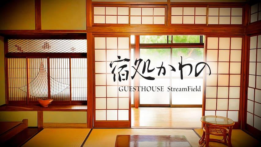 宿処かわの~StreamField~洋室8畳★別府鉄輪古民家★個室★Beppu,Oita