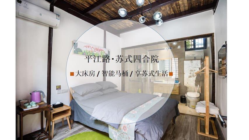 陌上居 巷 大床房(平江路/拙政园/狮子林/博物馆/观前街)