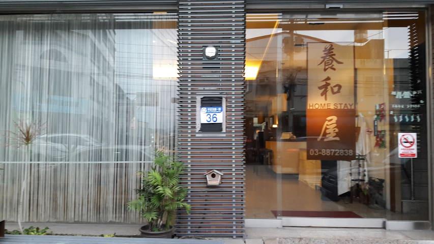 養和屋民宿和風雙人房 - Ruisui Township