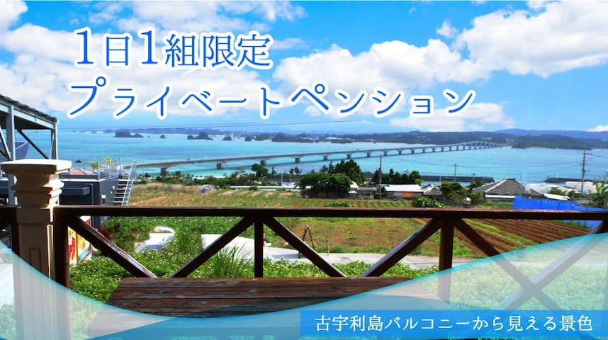 Kouri Island, great ocean view, AI pension Marui