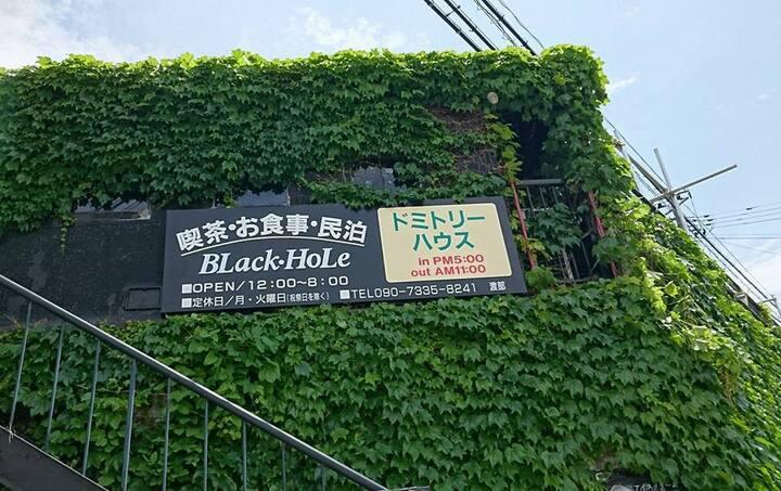 観光地へのアクセスが抜群なドミトリーハウス「喫茶BLACKHOLE」No.1