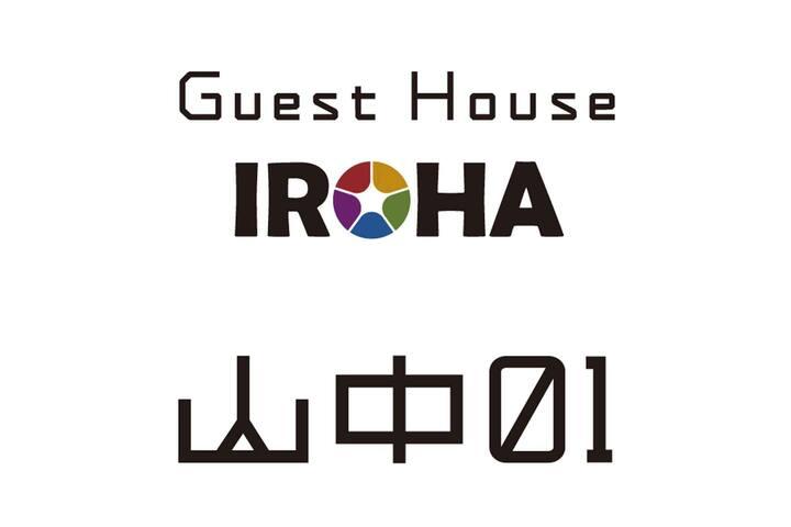 【総湯から徒歩0分】地域最安値 / 最大4名様 / Guest House IROHA 山中01